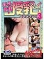 母乳奥様 授乳プレイコレクション 3