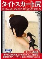 「タイトスカートの尻 四つん這い歩きさせられた女たち」のパッケージ画像