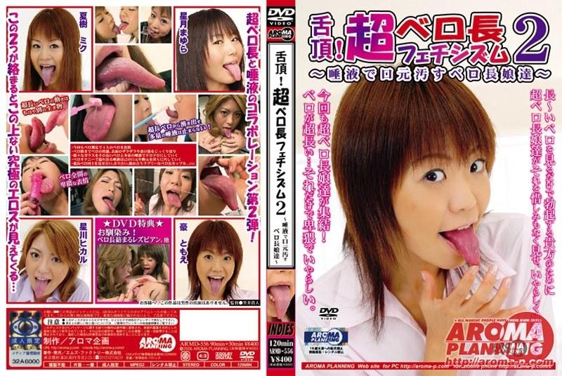 ★★長い舌の女フェチ Part2★★ Tube8動画>1本 YouTube動画>43本 ニコニコ動画>1本 ->画像>176枚