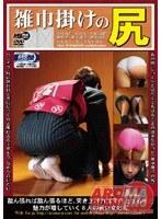 (11armd568)[ARMD-568] 雑巾掛けの尻 ダウンロード