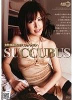 (11armd714)[ARMD-714] 女性専用エロティックサロン SUCCUBUS ダウンロード