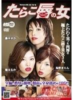 (11armd716)[ARMD-716] たらこ唇の女 ダウンロード
