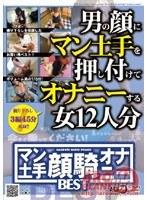 (11armd732)[ARMD-732] 男の顔にマン土手を押し付けてオナニーする女12人分 マン土手顔騎オナニーBEST ダウンロード