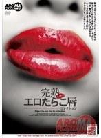 (11armd756)[ARMD-756] 完熟エロたらこ唇コレクション ダウンロード
