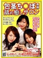 (11armd772)[ARMD-772] 包茎ち○ぽ専用 舐め癒しサロン ダウンロード