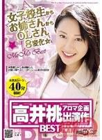 (11armd778)[ARMD-778] 女子校生からお姉さんからOLさん8変化☆高井桃 アロマ企画 出演作BEST ダウンロード