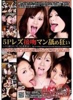 (11armd808)[ARMD-808] 5Pレズ接吻マン舐め狂い 〜ベロ長GAL VS ベロ長熟女〜 ダウンロード