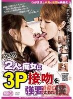 突然2人の痴女に3P接吻を強要された僕。 ダウンロード