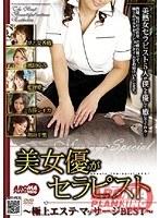 「美女優がセラピストBEST 〜極上エステ・マッサージ〜」のパッケージ画像