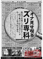 「アロマ仮想風俗シリーズ オナ見せ喫茶 ズリ専科」のパッケージ画像