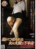 追いつめられた女の太腿と下半身 ダウンロード