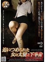 (11armd898)[ARMD-898] 追いつめられた女の太腿と下半身 ダウンロード