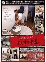 「独り暮らしOL まんずり中毒」のパッケージ画像