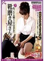 アロマ仮想風俗シリーズ むっちり太腿ミニスカ美女の靴磨き屋さん