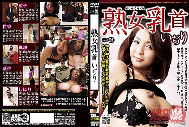 巨乳の熟女、村上涼子(中村りかこ、黒木菜穂)出演の無料動画像。熟女乳首いぢり