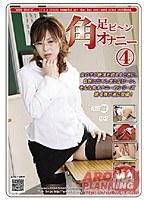 (11armd921)[ARMD-921] 足ピ〜ン 角オナニー 4 ダウンロード