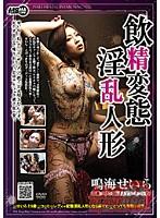 (11armd931)[ARMD-931] 飲精変態淫乱人形 ダウンロード