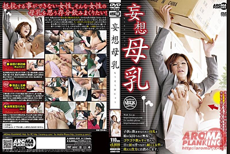 めがねの女教師、奥山かおり出演の妄想無料熟女動画像。妄想母乳