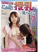 「マミパット笹塚の こんな授乳が見てみたい 7」のパッケージ画像
