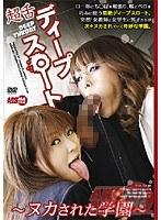 「超舌ディープスロート 〜ヌカされた学園〜」のパッケージ画像