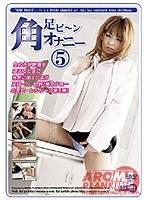 「足ピ〜ン 角オナニー 5」のパッケージ画像