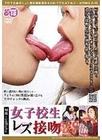 女子校生レズ接吻