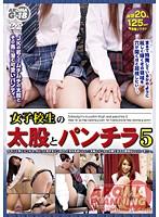 女子校生の太股とパンチラ5【armg-117】