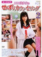 素人参加型 エロ美少女のせんずりカウンセリング2 〜五感を刺激するオナニーサポート ダウンロード