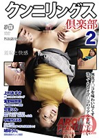 クンニリングス倶楽部2 ダウンロード
