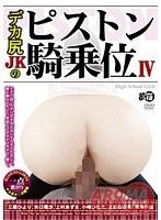 (11armg00135)[ARMG-135] デカ尻JKのピストン騎乗位4 ダウンロード