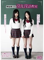 「黒髪美少女 淫乱淫語教室 大槻ひびき あずみ恋」のパッケージ画像