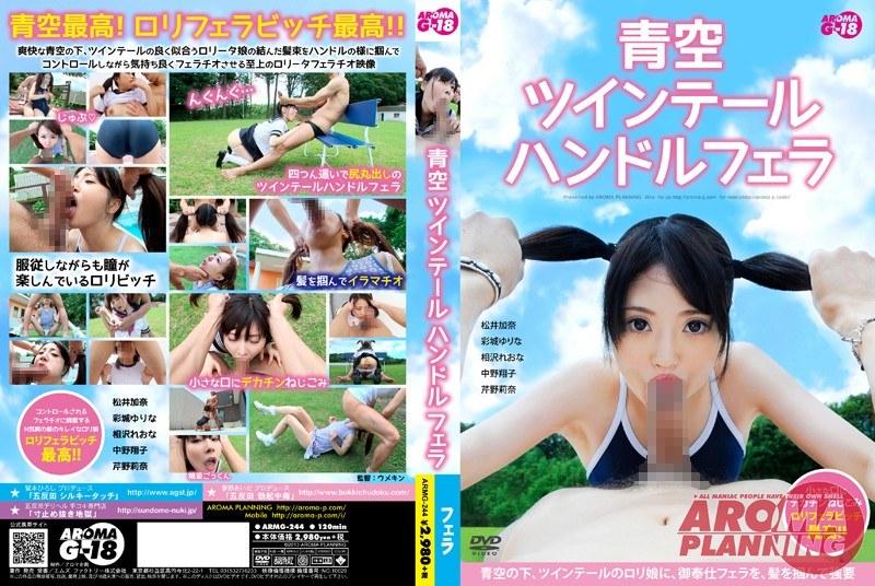 ロリの松井加奈出演のフェラ無料ロり動画像。青空ツインテールハンドルフェラ