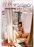 淫熟マンション 603号室のインテリ女 変態オナニー日記 瀬奈涼