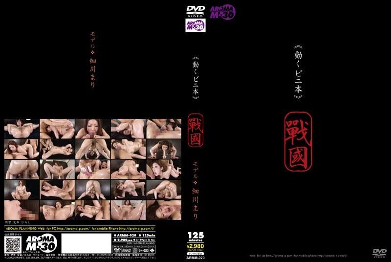 人妻、細川まり出演の騎乗位無料熟女動画像。《動くビニ本》 戰國 モデル 細川まり