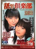 (11arms005)[ARMS-005] 舐められ倶楽部 ・別館 接吻ハイスクールルーム ダウンロード