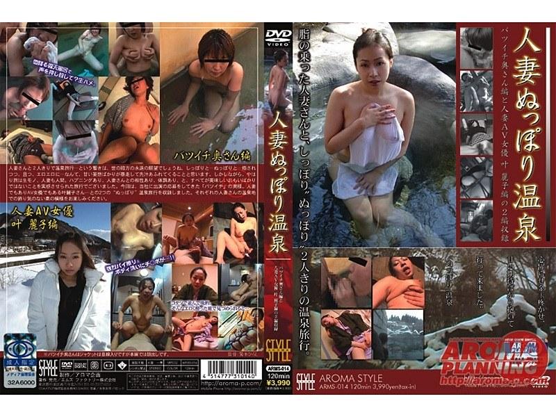 温泉にて、人妻、叶麗子出演の騎乗位無料熟女動画像。人妻ぬっぽり温泉
