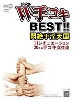 (11msf001)[MSF-001] W手コキBEST!!悶絶手淫天国 ダウンロード