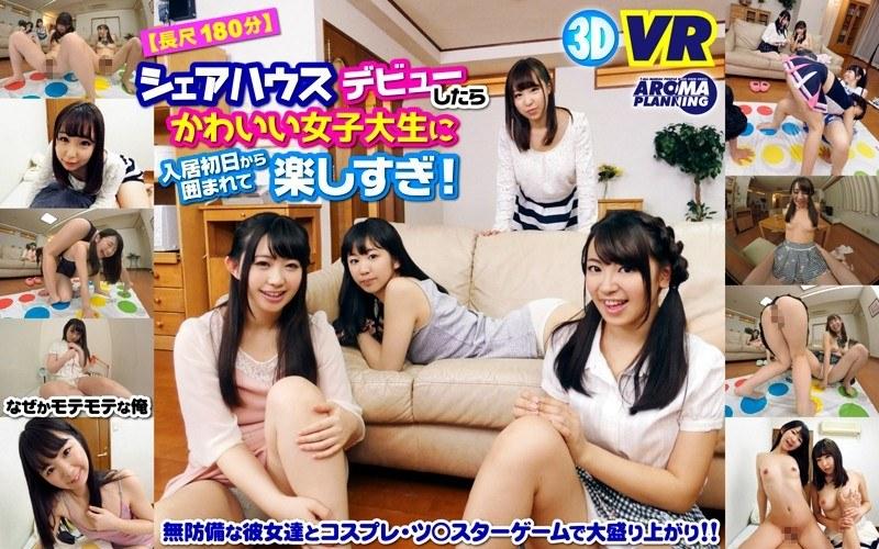 【VR】長尺180分 シェアハウスデビューしたらかわいい女子大生に入居初日から囲まれて楽しすぎ!