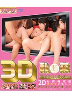 3D乱交 Hi-Vision collection