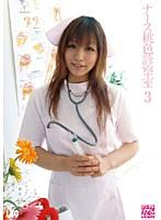 「ナース桃色診察室3」(新川舞美)★★★