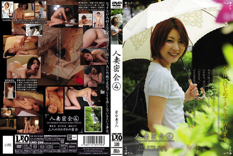 人妻、瀬奈涼出演の不倫無料熟女動画像。人妻密会 4