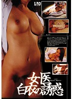「女医 白衣の誘惑」のパッケージ画像