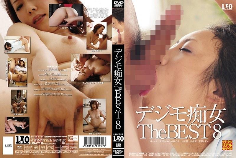 デジモ痴女 The BEST 8