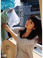 (125ud00482r)[UD-482] 東京団地妻 ダウンロード