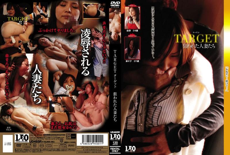 若妻、観月由奈出演の凌辱無料熟女動画像。TARGET 狙われた人妻たち
