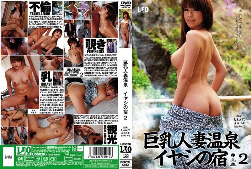 温泉にて、巨乳の人妻、眞木あずさ出演のクンニ無料熟女動画像。巨乳人妻温泉 イヤシの宿 2