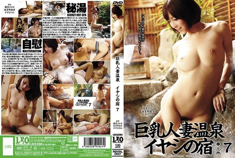 露天風呂にて、浴衣の人妻、椎名ひかる出演の不倫無料熟女動画像。巨乳人妻温泉 イヤシの宿 7