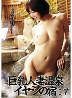 巨乳人妻温泉 イヤシの宿 7