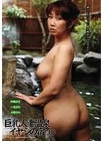巨乳人妻温泉 イヤシの宿 10