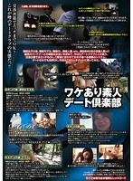 ワケあり素人デート倶楽部【ud00565r】